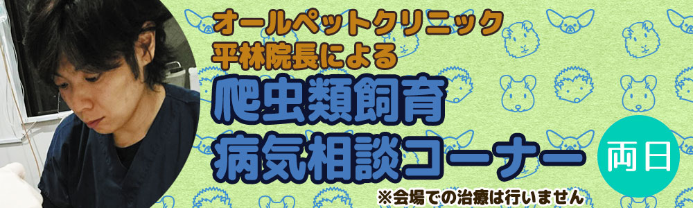 東京レプタイルズワールド~エキゾチックアニマル大集合~